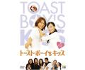 DVDトースト・ボーイ's キッス