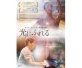 【取り寄せ品】 映画 光にふれる DVD