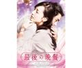 映画 「最後の晩餐」 DVD
