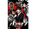 パンダマン~近未来熊猫ライダー~DVD-BOX1