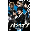 【取り寄せ品】 パンダマン〜近未来熊猫ライダー〜DVD-BOX2