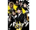 【取り寄せ品】 パンダマン〜近未来熊猫ライダー〜DVD-BOX3