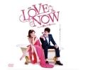 【取り寄せ品】 LOVE NOW ホントの愛は、いまのうちに DVD-BOX