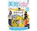 【取り寄せ品】 美男、じゃないんですね!?〜Pretty Ugly〜DVD Vol.6