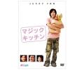 映画 ジェリー・イェン マジック・キッチン DVD