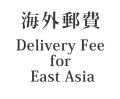 delivery-fee-for-east-asia.jpg