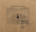 アリス・クー×グレッグ・ハン 「時をかける愛 (想見你 Someday or One Day)」 OST通常版