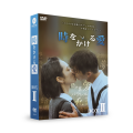 <30%ポイント還元> 時をかける愛 DVD-BOX2 (想見你 Someday or One Day)