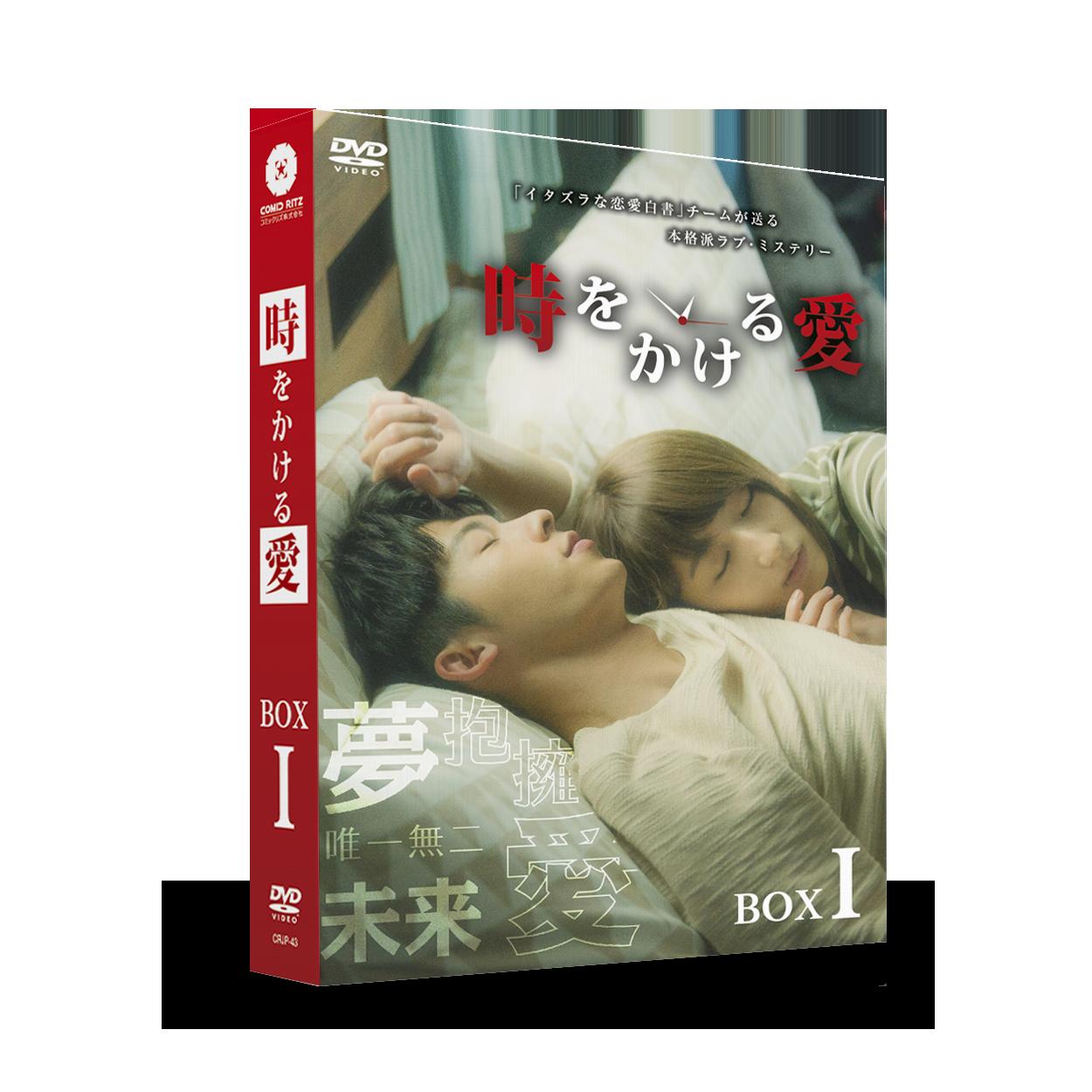 <30%ポイント還元> 時をかける愛 DVD-BOX1 (想見你 Someday or One Day)