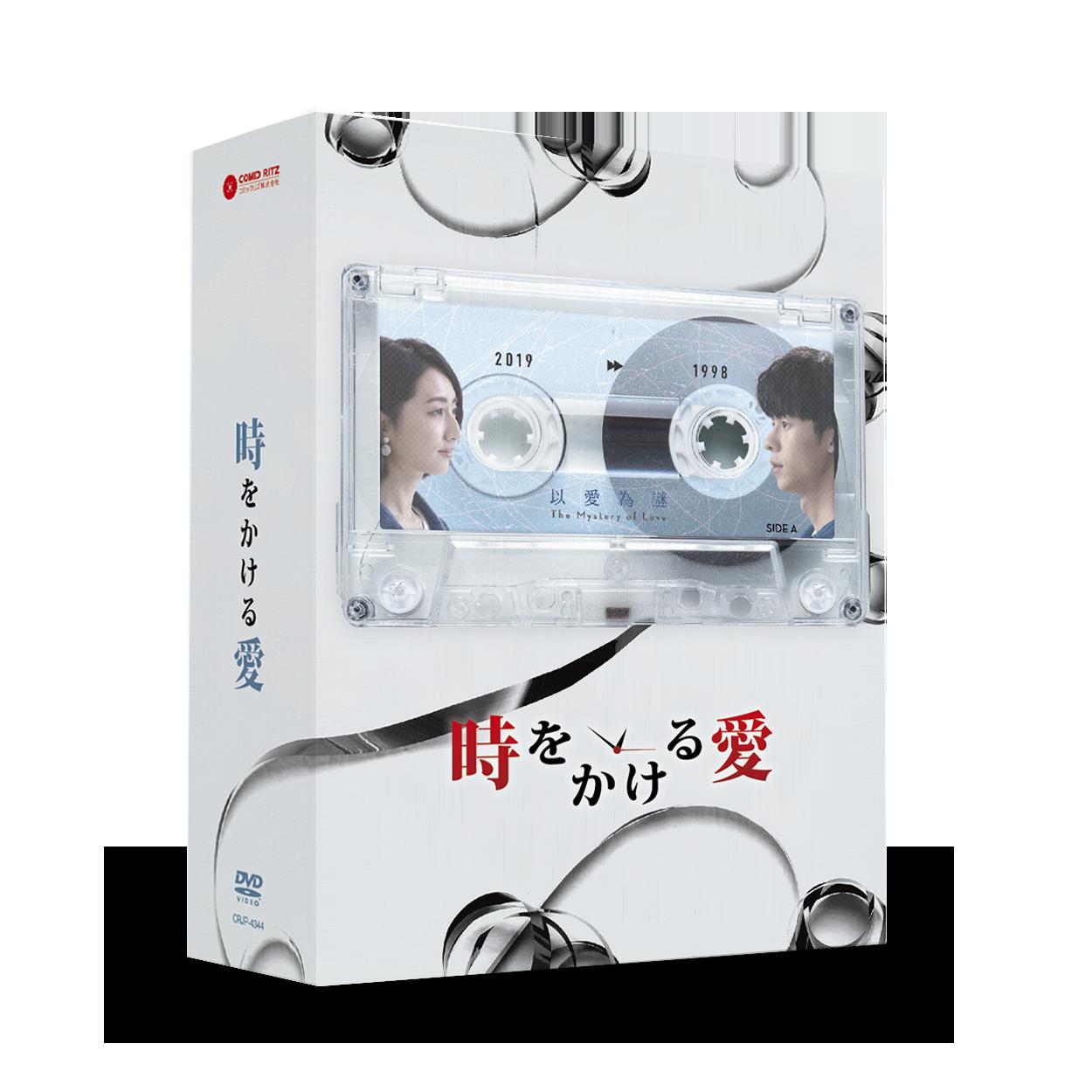 <30%ポイント還元> 時をかける愛 DVD-BOX 2巻セット (想見イ尓 Someday or One Day)