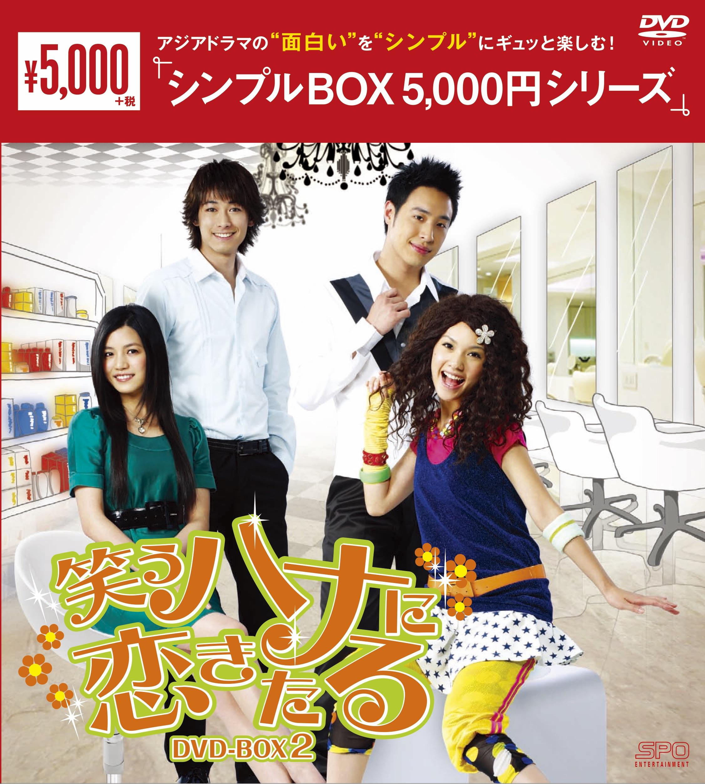 <増税分2%割引&ポイント還元15%>笑うハナに恋きたる DVD-BOX2(5枚組) <シンプルBOX 5,000円シリーズ>