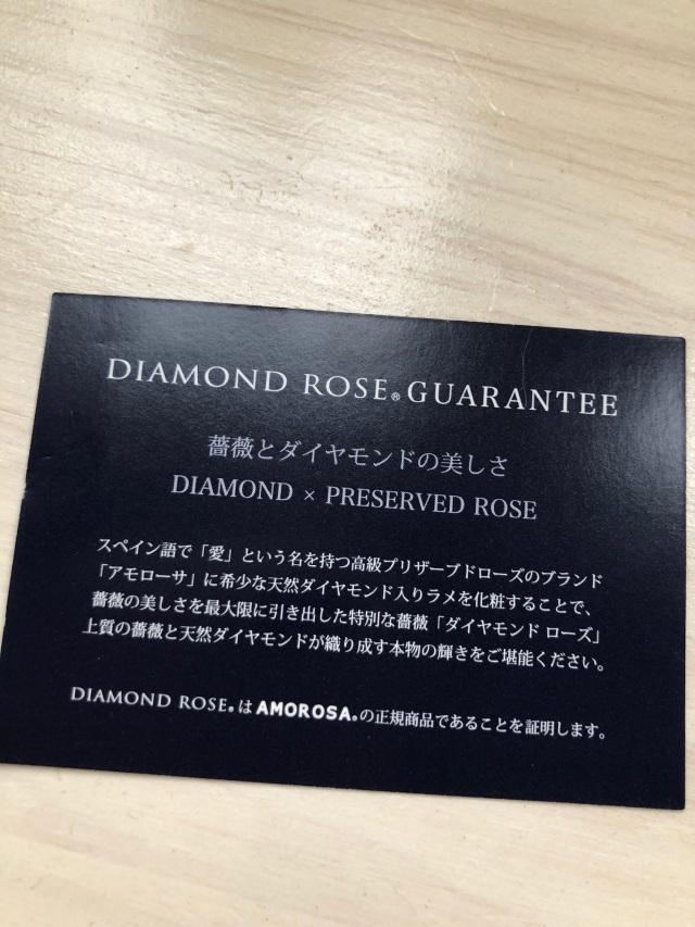 池袋 プリザーブドフラワー専門店フラワーショップリズカのダイヤモンドローズギャランティカード