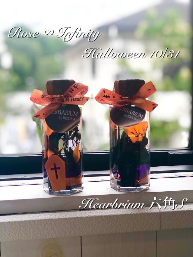 池袋 プリザーブドフラワー専門店 フラワーショップリズカ ハロウィン お家 ハロウィンアレンジ ハーバリウム 販売