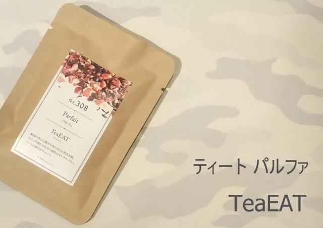 TeaEAT(ティート) パルファ フルーツティー 10g(トライアルパック)