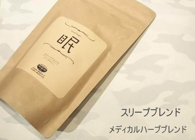 【グリーンフラスコ】 メディカルハーブブレンド スリープブレンド (30包入り)