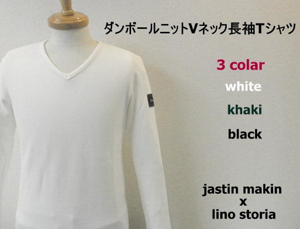 【再入荷/人気定番商品】 lino storia x jastin makin ダンボールニットVネック長袖Tシャツ /ロンT  3 colar (ホワイト/カーキ/ブラック) M/L