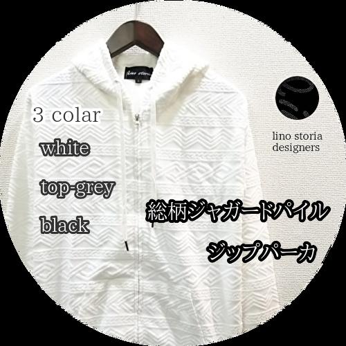 【SUMMER SALE 2021】 【超人気シリーズ新作】 lino storia(リノストーリア) 総柄ジャガードパイルジップパーカ 3 colar (ホワイト/グレー/ブラック) M/L