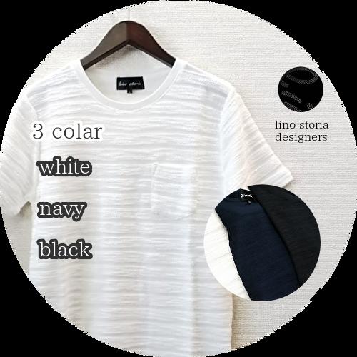 【大幅プライスダウン!プレミアムタイムセール!】 lino storia(リノストーリア) スラブ織りデザインクルーネック半袖Tシャツ 3 colar (ホワイト/ネイビー/ブラック) M/L