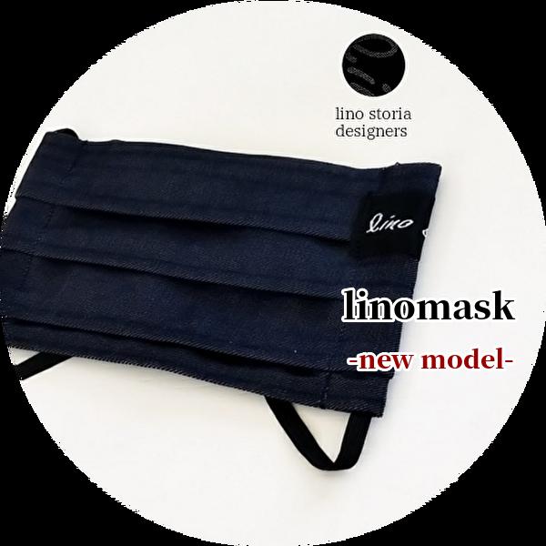 linomask(リノマスク) クレンゼ 抗菌 抗ウイルス 高機能 デニムマスク 通販 RLISP(リスプ)/ moda re gio(モーダリジオ) 豊橋市