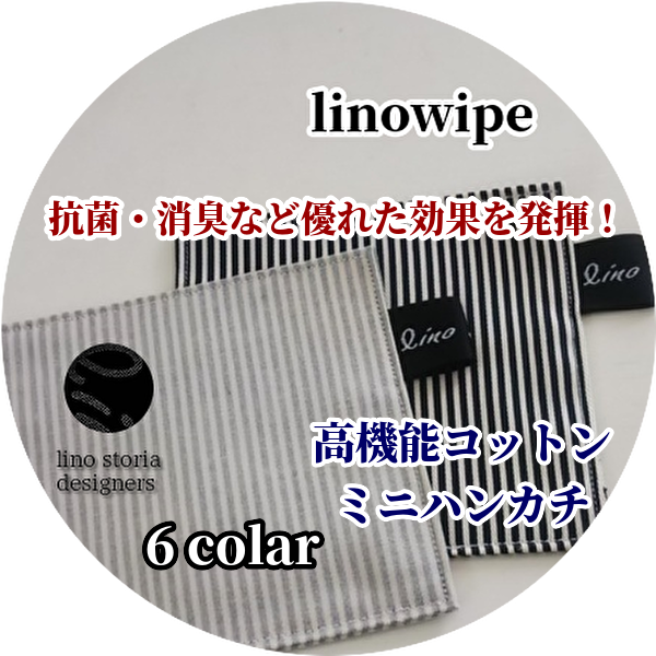 linowipe(リノワイプ) クレンゼ 抗菌 抗ウイルス 高機能 デニムハンカチ 通販 RLISP(リスプ)/ moda re gio(モーダリジオ) 豊橋市