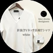 lino storia(リノ ストーリア) 針抜きVネック長袖Tシャツ /ロンT (ホワイト) M/L 『限定品』
