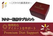『送料無料!特別価格』 【高品質サプリメント】 ワカサプリ プレミアムダイエットサポート(30包入り)  こだわりの厳選素材で効率的なダイエットをサポート!