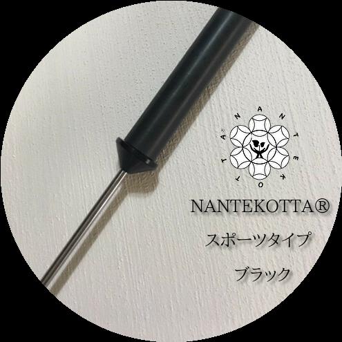 NANTEKOTTA® ナンテコッタ スポーツ 通販   愛知県豊橋市セレクトストア RLISP(リスプ)