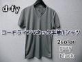 『特別価格』 d-fy(ディーエフワイ) コードラインVネック半袖Tシャツ 2color (グレー/ブラック) M/L