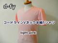 『特別価格』 d-fy(ディーエフワイ) コードラインVネック半袖Tシャツ  (ライトピンク) M/L