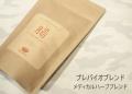 【グリーンフラスコ】 メディカルハーブブレンド プレバイオブレンド (30包入り)