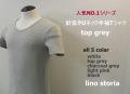 『ラストクリアランス!大処分価格!』 lino storia(リノ ストーリア) 針抜きUネック半袖Tシャツ (トップグレー) M/L/XL  『all 5 colar』
