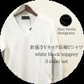 【NO.1人気商品から限定セット登場!】 lino storia(リノ ストーリア) 針抜きVネック長袖Tシャツ /ロンT  3 colar set (ホワイト/ブラック/トップグレー) M/L 『限定品』