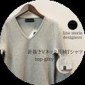 lino storia(リノ ストーリア) 針抜きVネック長袖Tシャツ /ロンT (トップグレー) M/L 『限定品』