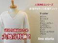 【PREMIUM TIME SALE】 【訳あり大処分特価!】【NO.1人気定番商品】 lino storia(リノ ストーリア) 針抜きVネック長袖Tシャツ /ロンT  9 colar (ホワイト/ターコイズ/ワイン/チャコールグレー/トップグレー/ダークブラウン/ピンク/チャコールブラック/ブラック) M/L/XL