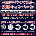 抗ウイルスデニムマスク2