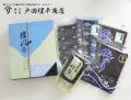 戸田理平商店 海苔セット | 海苔 通販 愛知県豊川市