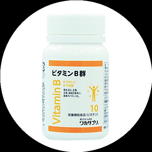 ワカサプリ ビタミンB群 サプリメント 販売 通販 愛知県 豊橋市 RLISP(リスプ)