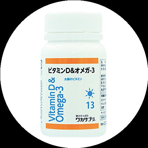 ワカサプリ ビタミンD&オメガ-3 サプリメント 販売 通販 愛知県 豊橋市 RLISP(リスプ)