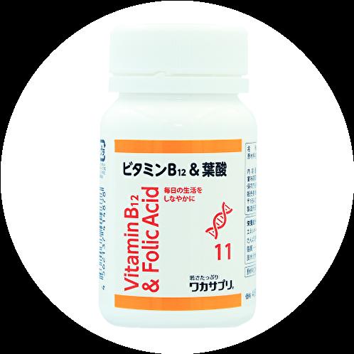 ワカサプリ ビタミンB12&葉酸 サプリメント 販売 通販 愛知県 豊橋市 RLISP(リスプ)