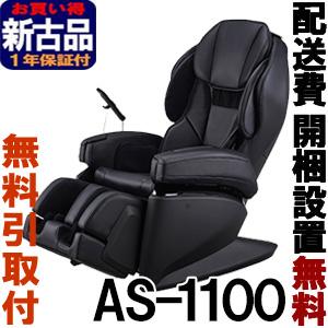 フジ医療器 マッサージチェア 【新古品】 サイバーリラックス AS-1100-BK ブラック(AS1100)
