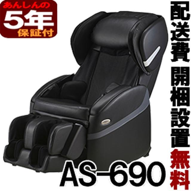 フジ医療器 リラックスマスター AS-690-BK ブラック 5年保証