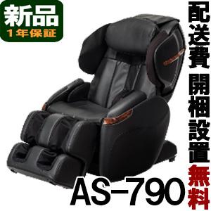 フジ医療器 マッサージチェア 【新品】 サイバーリラックス AS-790-BK ブラック(AS790)