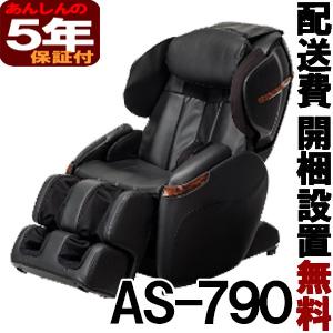 フジ医療器 マッサージチェア 【新品】 サイバーリラックス AS-790-BK ブラック 5年保証付(AS790)