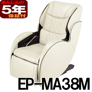 パナソニック マッサージチェア 【新品5年保証付】 EP-MA38M (C)アイボリー