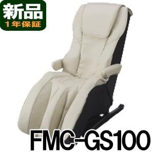 ファミリーイナダ マッサージチェア 【新品】 メディカルチェア FMC-GS100 アイボリー