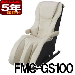ファミリーイナダ マッサージチェア 【新品5年保証付】 メディカルチェア FMC-GS100 アイボリー
