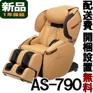 フジ医療器 マッサージチェア 【新品】 サイバーリラックス AS-790-CA キャメル(AS790)