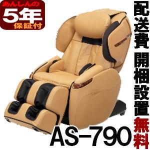 フジ医療器 マッサージチェア 【新品】 サイバーリラックス AS-790-CA キャメル 5年保証付(AS790)