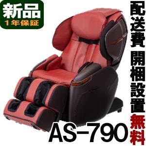 フジ医療器 マッサージチェア 【新品】 サイバーリラックス AS-790-RB レッド×ブラウン(AS790)