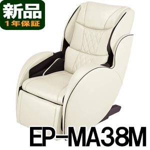 パナソニック マッサージチェア 【新品】 EP-MA38M (C)アイボリー